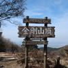 金剛山(奈良県、大阪府)へ久しぶりの登山。タカハタから登り、テラダニに降りる。初級者向け(3/27)