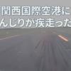 関西国際空港の開港記念日にはだんじりが走ったことがある!?