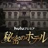 【hulu】世界130カ国で大ヒットした『秘密のホテル』が配信決定!2週間無料視聴しよう。