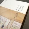 10/19関本竜太トークイベント開催のお知らせ