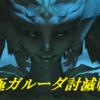 【説明図付き】極ガルーダ討滅戦~私なりの攻略~