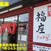 麺や福座~2016年7月16杯目~