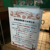 まん延防止等重点措置で、さわやか袋井店が20時に閉店してた件。