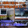 《東京メトロ》【最古参】10000系の8連がまた登場(?)17000系がまだ出てこない!