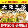 大阪王将おいしい!冷凍食品売ってるんです!中華でコスパも最高!