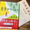 童話のような 小説のような 〜「食堂かたつむり」小川糸