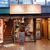 神保町「3 Peaks Cafe(スリーピークスカフェ)」