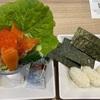かっぱ寿司の今だけ八戸限定商品