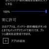 Windows Phone応援レポート241/バッテリー節約機能をテスト