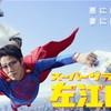 【スーパーサラリーマン左江内氏】「U-NEXT」✨✨