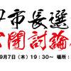 堺市長選挙ももうすぐ折り返し!公開討論会の公式動画配信中!