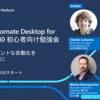 Power Automate Desktop勉強会メモ #PADjp #PowerAutomateDesktop