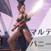 【DQ11】バニースーツの入手方法<マルティナのおしゃれ装備>~ドラクエ11を楽しもう!