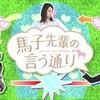 小松彩夏「馬子先輩の言う通り」レポ