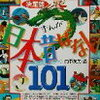 怖い楽しい面白い!子供と読みたい日本昔ばなし25話