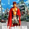 【試合結果】7月12日(日)「RISE on ABEMA(ライズオンアベマ)」|那須川天心vs笠原友希、白鳥大珠などの結果は?