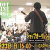 8月13日(日)HOTLINE2017 長岡店ショップオーディション出演者決定!