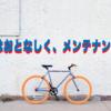 冬の自転車の楽しみ方。|Another Way|