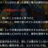 【ネタバレ注意】FGO1.5部『伝承地底都市アガルタ』伝承上の不夜城とは一体どんな場所なのか?