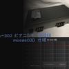 ナカミチ PA-302 ピアニシモ・カスタム 整備録 muses02仕様