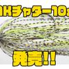 【一誠】ブレードはオリジナルサイズのままヘッドとフックがダウンサイズしたモデル「AKチャター10g」発売!