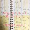 育児日記②生後3ヶ月〜8ヵ月