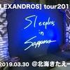 """【ライブレポ】[ALEXANDROS]""""Sleepless in Japan Tour""""2019/3/30北海きたえーる公演""""【ライブ編】"""