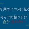 【2021夏アニメ】キャラの掘り下げが楽しめる作品が好き【ネタバレ注意】