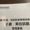 知的財産管理技能検定 2級(試験当日)(独学)→合格!