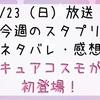 スター☆トゥインクルプリキュア第20話5人目のプリキュア・キュアコスモ初登場!ネタバレ感想