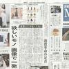 6月26日発売の『日経MJ』にて、SNAP by IQONが取り上げられました!
