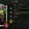 【シャドバ】リバース・オブ・グローリー アディショナルカードでリバースしてほしい旧カードたち(エルフ編)