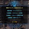 【MHW】アステラ祭2019配信バウンティ 8/20(火)分【PS4】