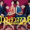 【日本映画】「コンフィデンスマンJP -ロマンス編-〔2019〕」ってなんだ?