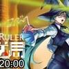 【ゲートルーラー】『転生者 シオリ・ローディア』 『滅びし世界のアリス』が新規収録決定!