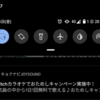 Android10にしたよ