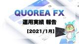 【運用4ヵ月】AIロボに任せるFX!QUOREA FX(クオレア)運用経過報告