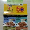 松屋フーズ(9887)から優待が到着:優待食事券10枚