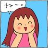 ponちゃんは心配性3