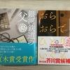 初めて「芥川賞」「直木賞」作品、買いました