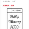 #技術書典 4でUnityのTilemap本を頒布します!