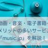 『music.jp』の特徴を画像付きで解説!【意外なデメリットとは…?】