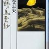 第52回 前登志夫『吉野鳥雲抄』