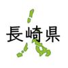 安い薬局ランキング【長崎】地図に基本料をプロットしてみました(2018年)
