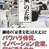 """植村修一『""""社風""""の正体』(日本経済新聞出版社、2018年)"""