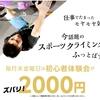 【お得】9/28プレミアムフライデー