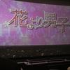 またまた宝塚歌劇に行ってきました。