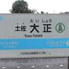 シリーズ土佐の駅(157)土佐大正駅(JR予土線)