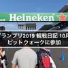 F1 日本グランプリ2019 観戦日記 10月10日(木) ピットウォークに参加