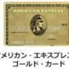 お勧めの、初年度年会費無料強力カード アメックスゴールド